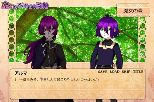 魔女と不幸せの腕輪 第一話 Game Screen Shot1