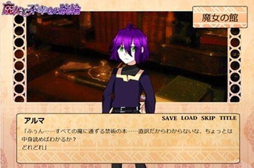魔女と不幸せの腕輪 第一話 Game Screen Shot2