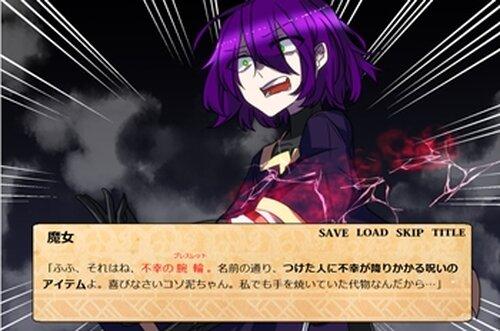 魔女と不幸せの腕輪 第一話 Game Screen Shot3