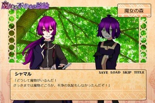 魔女と不幸せの腕輪 第一話 Game Screen Shot4
