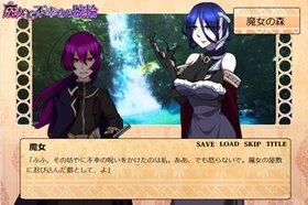 魔女と不幸せの腕輪 第一話 Game Screen Shot5