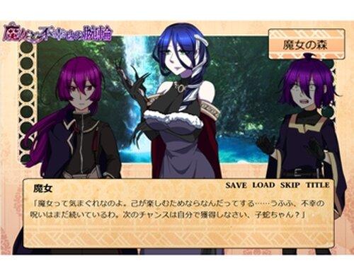 魔女と不幸せの腕輪 第一話 Game Screen Shots