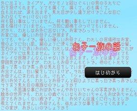 白子一族の話 Game Screen Shot2