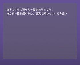 白子一族の話 Game Screen Shot3