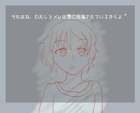 白子一族の話 Game Screen Shot4