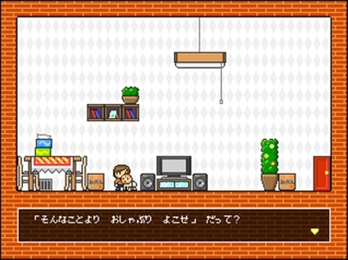 おるすばんダイサクセン! Game Screen Shots