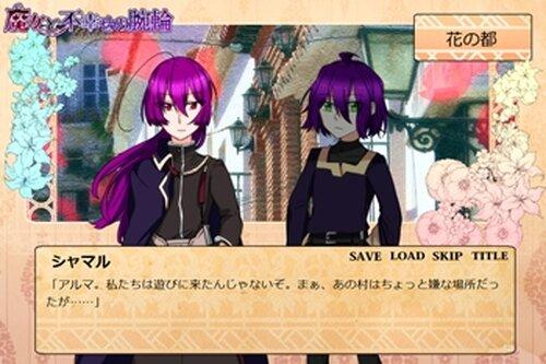 魔女と不幸せの腕輪 第二話 Game Screen Shot2