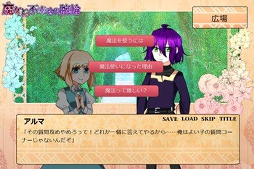 魔女と不幸せの腕輪 第二話 Game Screen Shot3