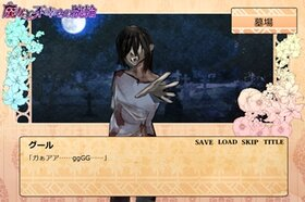 魔女と不幸せの腕輪 第二話 Game Screen Shot4