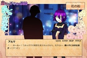 魔女と不幸せの腕輪 第二話 Game Screen Shot5