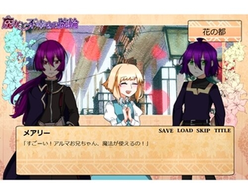 魔女と不幸せの腕輪 第二話 Game Screen Shots