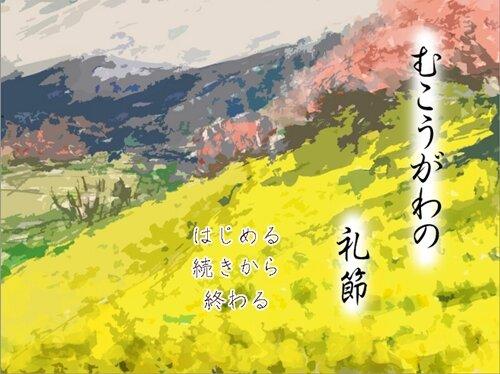 むこうがわの礼節~知ることの礼節~ Game Screen Shot1