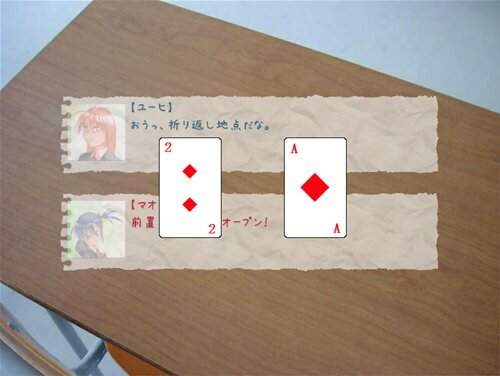 ジンクスホリック・シンドローム 第三話 Game Screen Shot1