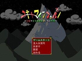 ユキヤマインフェルノ ~ミコのクリスマスけいかく2017~ Game Screen Shot2