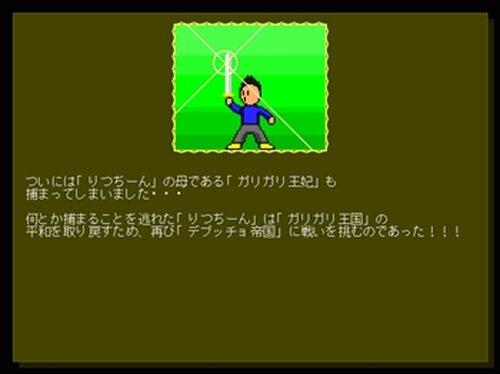 りつちーんクエスト Game Screen Shot2