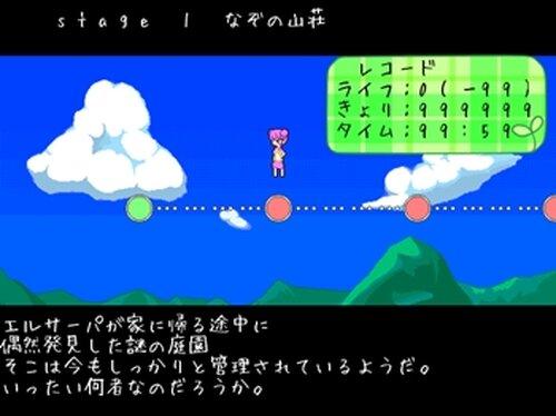 ~庭園めぐり~ 旅のはじまり Game Screen Shot2