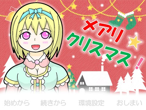 メアリ☆クリスマス! Game Screen Shot