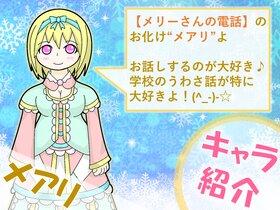 メアリ☆クリスマス! Game Screen Shot2