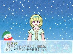 メアリ☆クリスマス! Game Screen Shot3