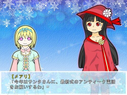 メアリ☆クリスマス! Game Screen Shot4