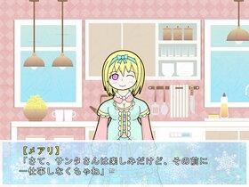 メアリ☆クリスマス! Game Screen Shot5