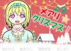 メアリ☆クリスマス!