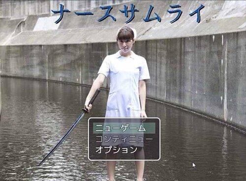 ナースサムライ Game Screen Shot1