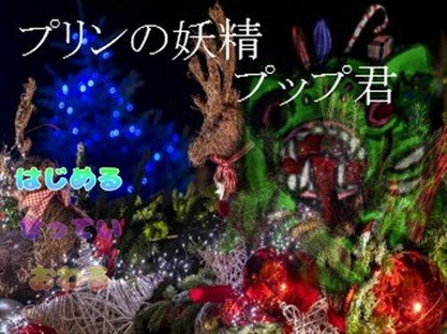 プリンの妖精プップ君 Game Screen Shots