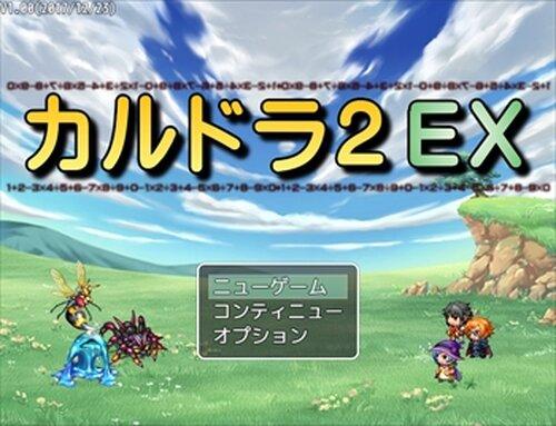 カルドラ2EX Game Screen Shots