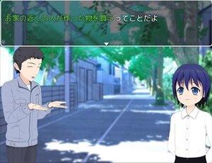 おつかい Game Screen Shot