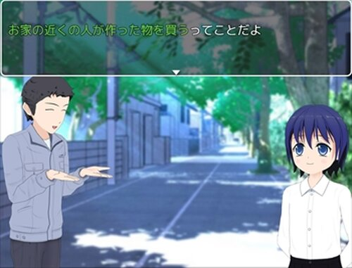 おつかい Game Screen Shots
