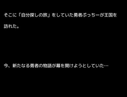 ぷちクエ Game Screen Shot2