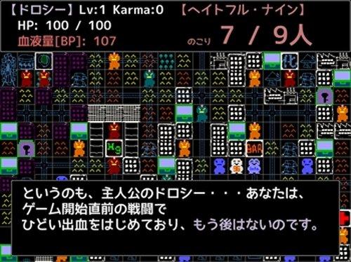 ヘイトフル・ナイン Game Screen Shot2