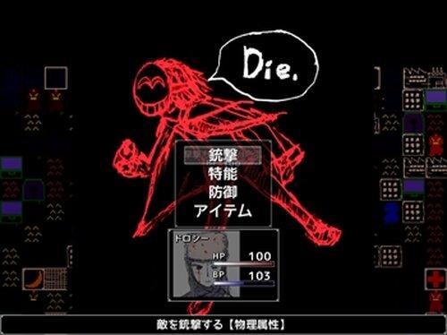 ヘイトフル・ナイン Game Screen Shot4