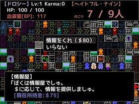 ヘイトフル・ナイン Game Screen Shot5
