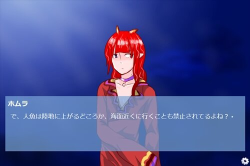 約1000文字の人魚姫 Game Screen Shot1