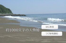 約1000文字の人魚姫 Game Screen Shot2