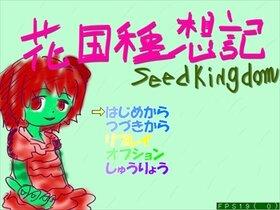花国種想記~SeedKingdom Game Screen Shot2