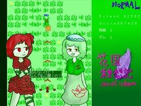 花国種想記~SeedKingdom Game Screen Shot4