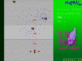 花国種想記~SeedKingdom Game Screen Shot5