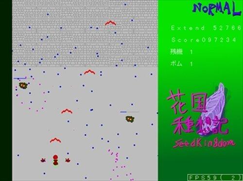 花国種想記~SeedKingdom Game Screen Shots