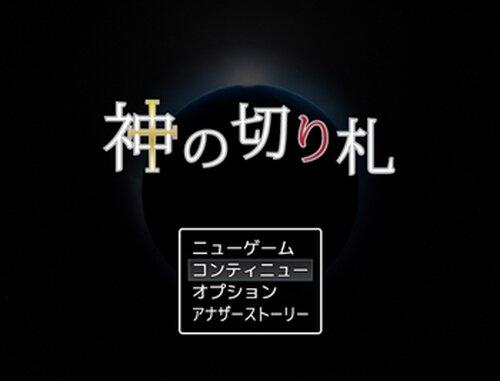 神の切り札 Game Screen Shot2
