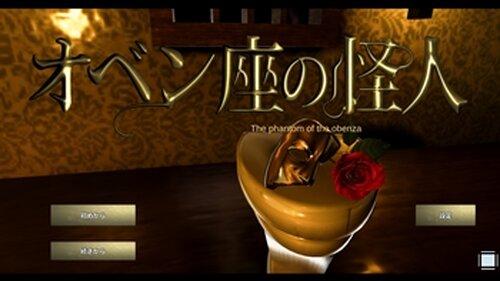 オベン座の怪人 Game Screen Shot2