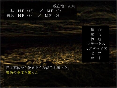 カスタム彼氏 Game Screen Shot