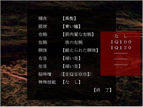 カスタム彼氏 Game Screen Shot3