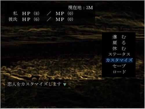 カスタム彼氏 Game Screen Shots