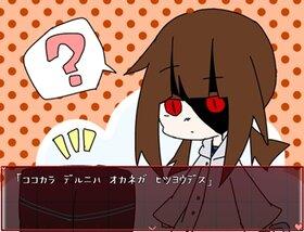 ハートフル Game Screen Shot3