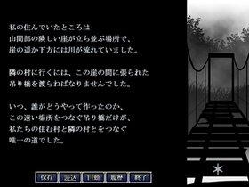 嘆きの川が凍りきる前に Game Screen Shot2