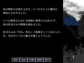 嘆きの川が凍りきる前に Game Screen Shot4
