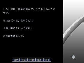 嘆きの川が凍りきる前に Game Screen Shot5